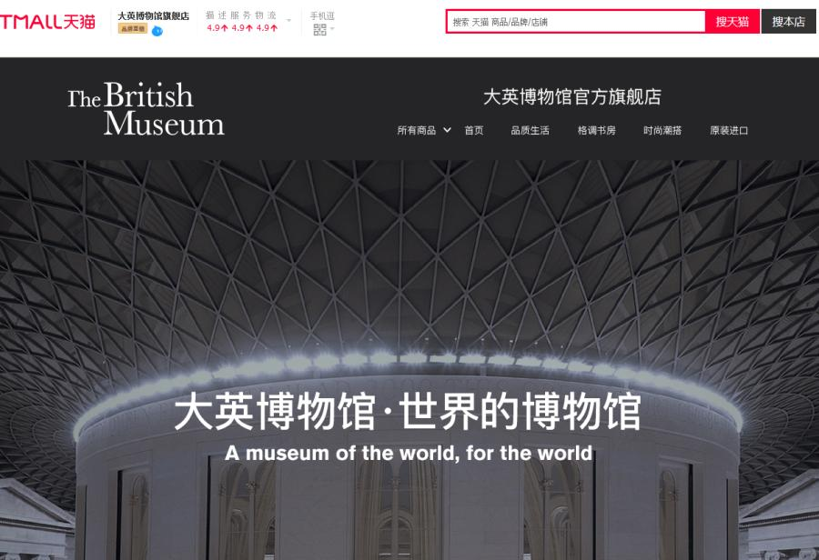 The British Museum\'s online store on China\'s e-commerce platform Tmall.