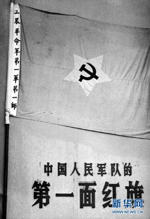 The flag of the Chinese Workers\' and Peasants\' Red Army in 1927. (File photo/Xinhua)  On September 9, 1927, Mao Zedong led the Autumn Harvest Uprising in Central China\'s Hunan province. In October, the troops arrived at Jinggang Mountain where Mao decided to name them the Workers\' and Peasants\' Red Army - the military arm of the CPC.