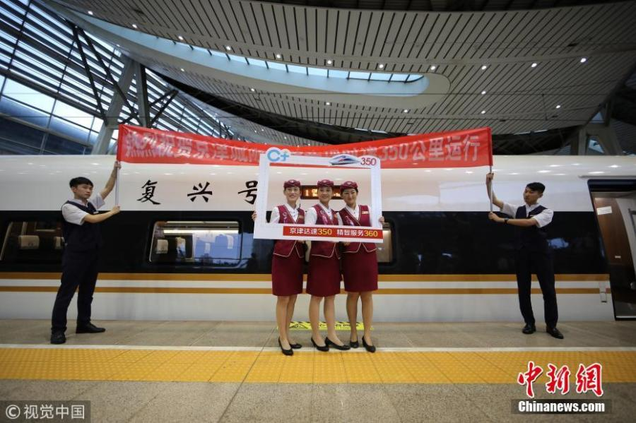 Attendants celebrate the start of Fuxing train running along the Beijing-Tianjin intercity high-speed railway at 350 kilometers per hour, up from 300 km/h, on Aug. 8, 2018. The Beijing-Tianjin intercity high-speed railway, one of China\'s calling cards, opened in August 2008. In 10 years, it has carried 250 million passengers. The new bullet train cuts the travel time between two cities from 35 minutes to 30 minutes. (Photo:/VCG)