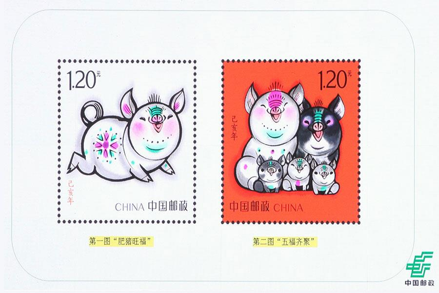 China Post launched its first Year of the Pig Chinese zodiac stamp back in 1983, with the design of a round, vigorous black pig penned by renowned artist, Han Meilin.