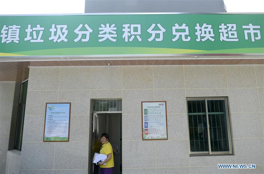 Photo taken on Aug. 9, 2018 shows a supermarket set up to promote garbage classification in Lipu Township of Zhuji City, east China\'s Zhejiang Province. Local government has rolled out a mechanism to encourage people to do garbage sorting, in which residents can redeem commodities with points earned from garbage classification or by answering questions about garbage classification. (Xinhua/Han Chuanhao)