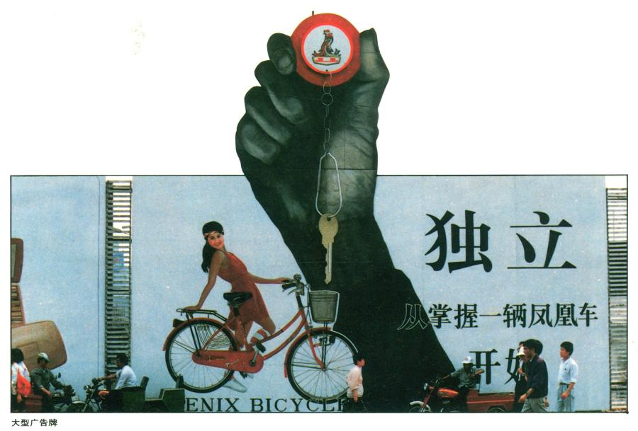 "Past: An outdoor advertisement in 1994 for made-in-Shanghai Phoenix bicycles reads: ""A phoenix bike stands for the beginning of beiang independent."" A Phoenix bike was a dream gift for Chinese young people in the 1990s. (Photo/Courtesy of Shanghai Pictorial)"