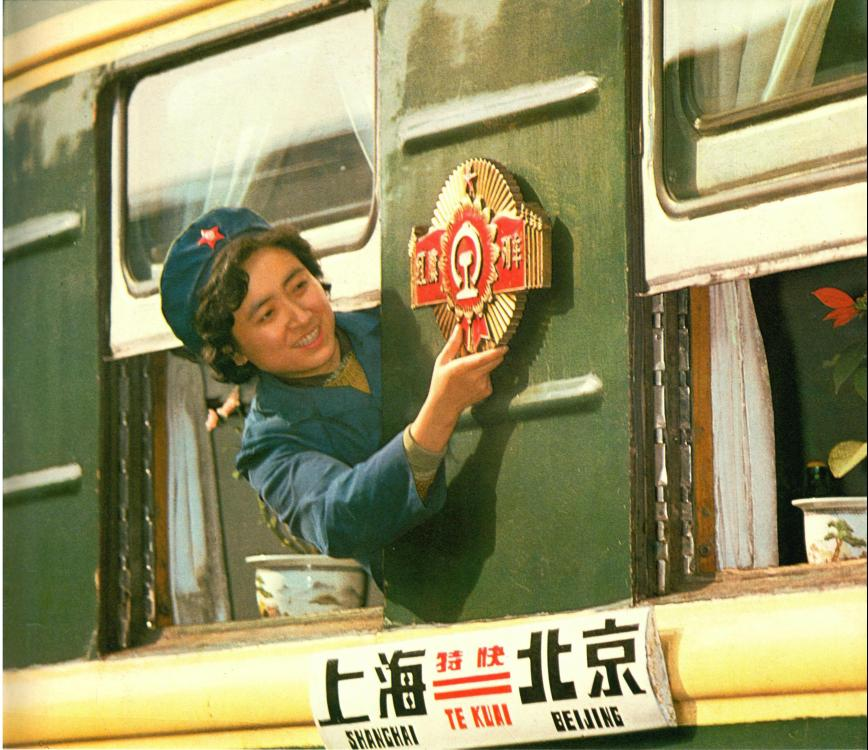 "Past: An attendant straightens the badge of a ""Red Flag"" train in 1983. It took about 19 hours to travel from Shanghai to Beijing by rail at the time.  (Photo/Courtesy of Shanghai Pictorial)"