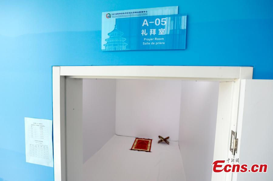 Prayer room in the media center for the Forum on China-Africa Cooperation in Beijing, Aug. 29, 2018. Covering about 8,300 square meters, the center has eight functional zones, including an area for press conferences and cultural display. The FOCAC was founded in 2000 and its membership had grown by June to include China, 53 African countries with diplomatic relations with China and the African Union Commission, according to the FOCAC website. (Photo: China News Service/Fu Tian)