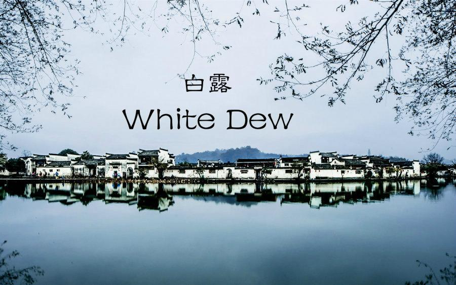 The traditional Chinese lunar calendar divides the year into 24 solar terms. White Dew, (Chinese: 白露), the 15th solar term of the year, begins this year on Sept 8 and ends on Sept 22. White Dew indicates the real beginning of cool autumn. The temperature declines gradually and the vapors in the air often condense into white dew on the grass and trees at night. Here are 8 things you should know about White Dew.   Touring during Sept Varying by geographical location, autumn comes earlier in the west and northeast of China. Right now Kanas in Xinjiang, Jiuzhaigou in Sichuan and the Greater Hinggan Mountains in Northeastern China are entering the most beautiful season of the year. Forests in gorgeous colors and minority groups with their diversity of cultural styles have attracted a huge number of visitors.  More white dews From the first day of the White Dew on, there are more and more dews. Although sunshine in the day is still hot, after sunset, temperatures decrease rapidly. At night, water vapors in the air turn into small water-drops when it encounters cold temperatures. These white water-drops adhere to flowers, grass and trees. When the morning comes, sunshine makes them look crystal clear, spotless white and adorable.