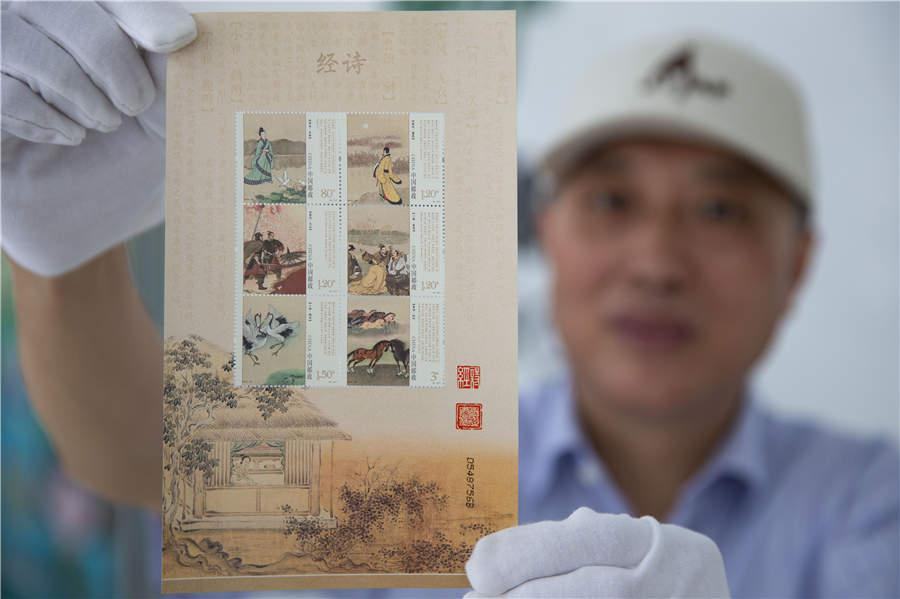 A stamp collector shows a set of newly issued stamps themed on the Chinese classic Book of Songs in Nanjing, Jiangsu Province, Sept. 8, 2018.  (Photo/Asianewsphoto)