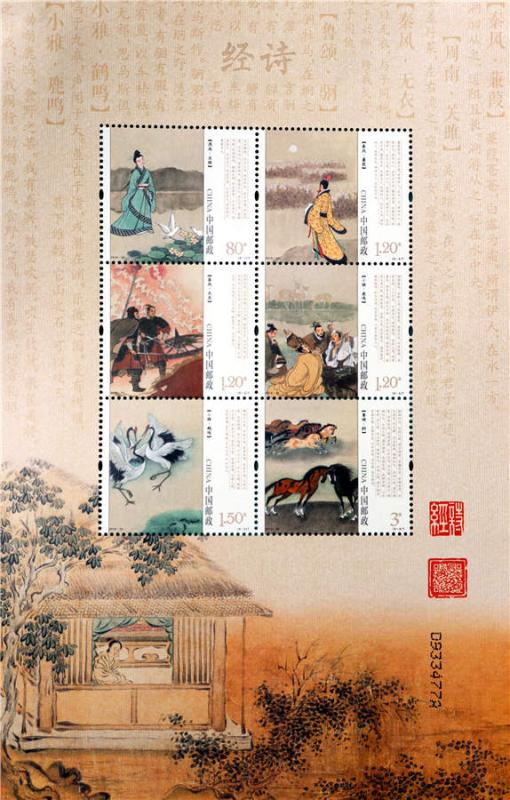 A set of newly issued stamps themed on the Chinese classic Book of Songs. (Photo/Asianewsphoto)