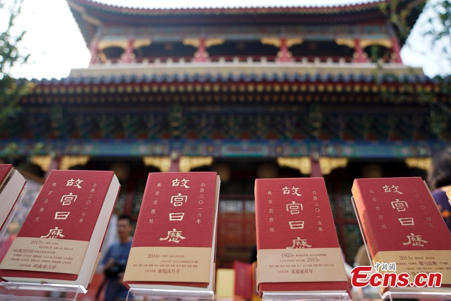 A promotional event for the launch of the Palace Museum\'s \