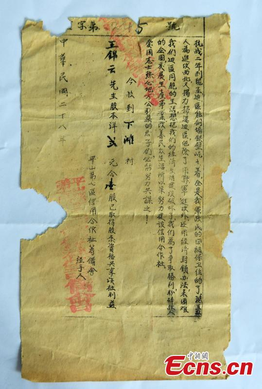 Wang Zhiliang shows a stock certificate issued in 1939 in Xiatan Village, Pingshan County, North China's Hebei Province, Sept. 11, 2018. Wang said his grandfather, Wang Jinyun, purchased the stock to support the war against Japanese aggression in 1939, issued by the local government of the time. (Photo: China News Service/Zhai Yujia)