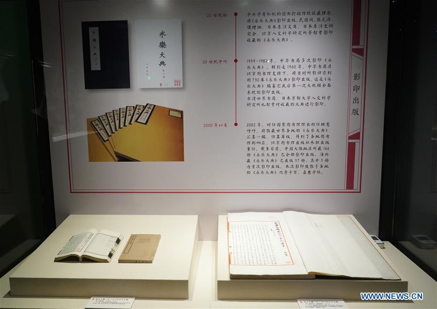 Photo taken on Sept. 28, 2018 shows exhibits of an exhibition on Yongle Encyclopaedia at National Library of China in Beijing, capital of China. Yongle Encyclopaedia is China\'s first encyclopaedia compiled in the Ming Dynasty (1368-1644). The exhibition kicked off here on Friday. (Xinhua/Yin Gang)