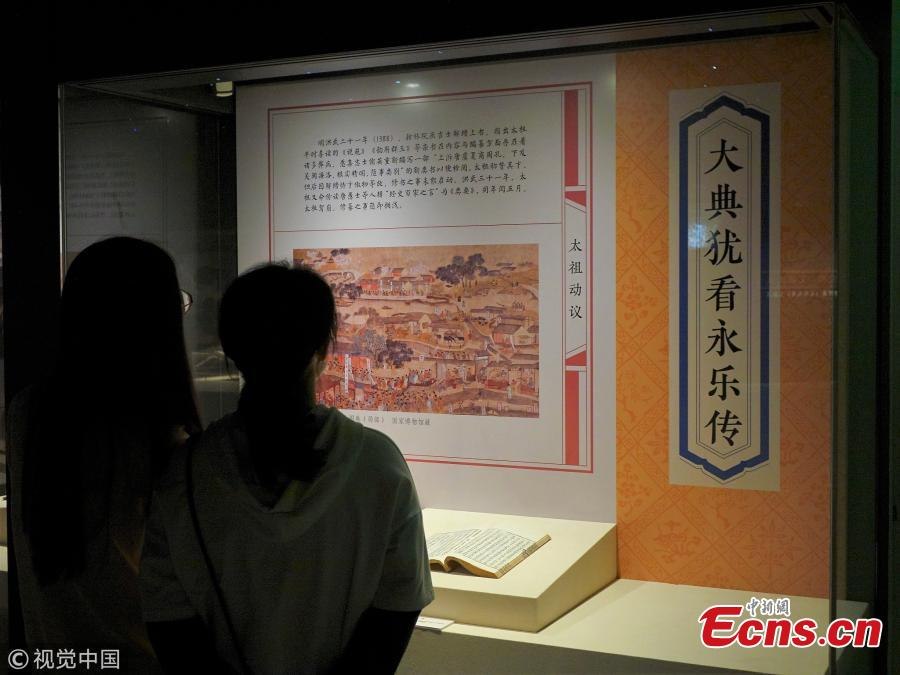 An exhibition of Yongle Dadian, among the world\'s largest old encyclopedias, opens at the National Library of China in Beijing, Sept. 28, 2018. The display shows pages from the encyclopedia, which dates back to the Ming Dynasty (1368-1644), when it was compiled during the reign of Emperor Yongle. (Photo/VCG)