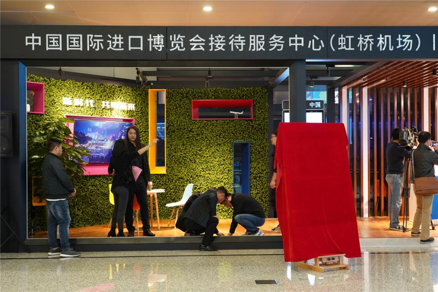 The first reception and service center for the upcoming CIIE is unveiled at Shanghai Hongqiao International Airport on Oct. 22. (Photo/chinadaily.com.cn)  The center also has a rest area for visitors where first-aid kits and chargers are available upon request.  The other six service centers will become operational at the city's two airports soon, Zhong said.