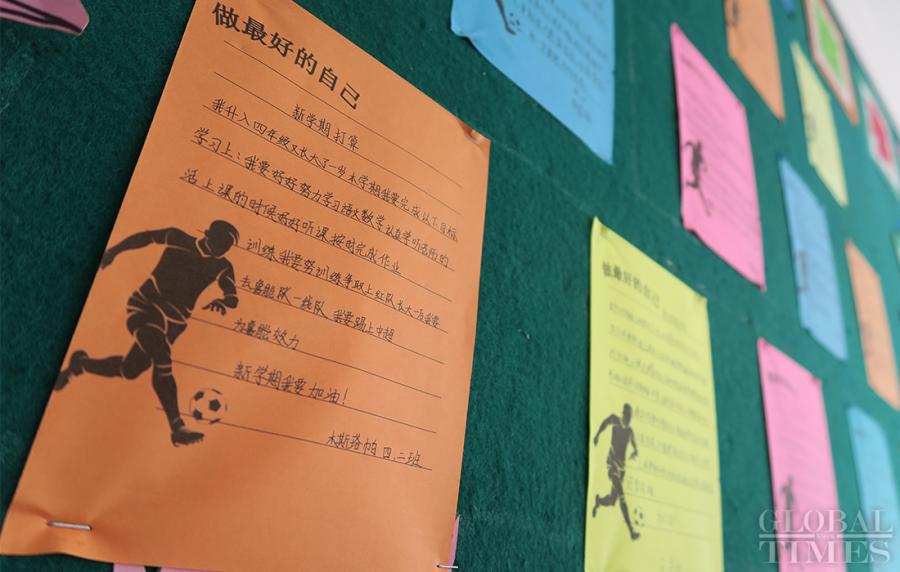 Young soccer players write down their new semester plans and post them on a bulletin board.  (Photo: Li Hao/GT)