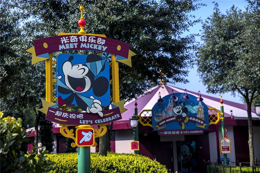 This November, Shanghai Disney Resort will be bringing the World's Biggest Mouse Party to Shanghai, culminating in an unparalleled opportunity for guests to immerse themselves in the magic and legacy of Mickey Mouse. (Photo provided to chinadaily.com.cn)