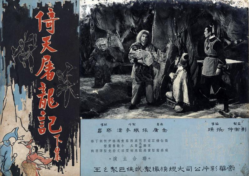 The 1965 film The Sword and the Saber was based on Cha\'s eponymous wuxia novel. (Photo provided to China Daily)