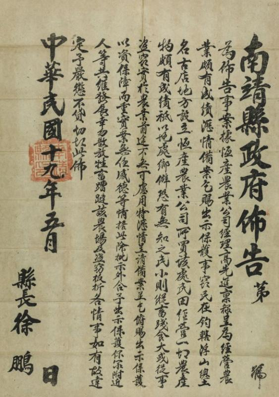 Official announcement (Photo provided to China Daily)  The Highlights of the Collections from Mr. Gao Yingshi\'s Donation, an exhibition running until Nov 30, offers glimpse into the richness of a recent donation made to Tsinghua University Art Museum.  It shows calligraphy and ink-brush paintings by cultural figures living in the Qing Dynasty (1644-1911) and early 20th century, from a collection assembled by Taiwan entrepreneur Gao Yingshi.  Gao also donated more than 100 historic documents such as title deeds and official announcements which reflect the social and economic situations in southern Fujian and Taiwan provinces between the late 18th century and 1937.
