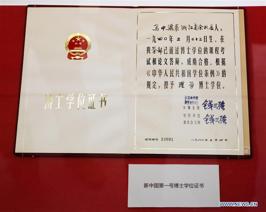 A major exhibition to commemorate the 40th anniversary of China\'s reform and opening-up shows the very first doctoral diploma conferred after the founding of the People\'s Republic of China at the National Museum of China in Beijing, capital of China, Nov. 15, 2018. Vintage objects are displayed at the exhibition which opened here on Tuesday to show visitors the history, accomplishments, and experience of China\'s reform and opening-up. (Xinhua/Shen Bohan)