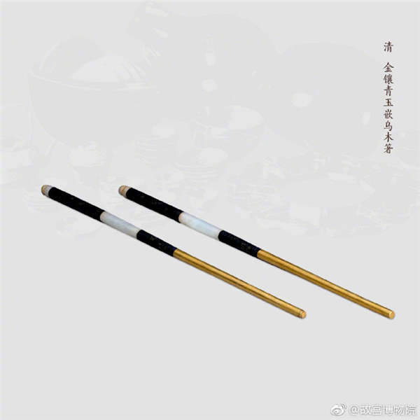 A pair of chopsticks made of gold inlaid with gray jade and ebony, from the Qing Dynasty (1644-1911).  (Photo/Official Weibo account of the Palace Museum)  Chopsticks play an important role in Chinese culture. It is believed that the first chopsticks were developed over 5,000 years ago in China. The Palace Museum in Beijing has recently shared a range of photos featuring ancient chopsticks used in the royal palace on the micro blog Sina Weibo. Let\'s take a look.