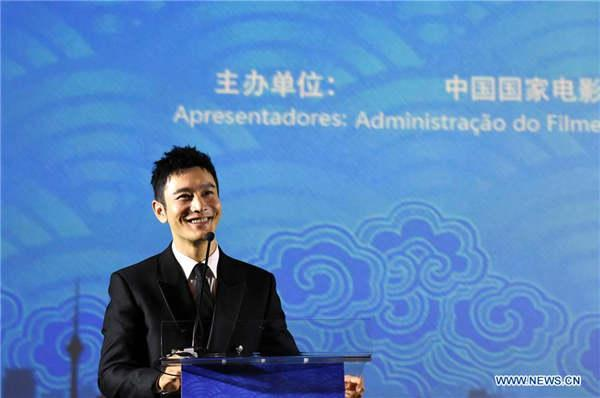 Huang Xiaoming, an actor in the film American Dreams in China, speaks at the opening ceremony of Chinese Film Week in Lisbon, Portugal, on Nov. 25, 2018. (Photo/Xinhua)