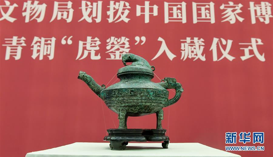 A Chinese bronze vessel looted from Yuanmingyuan, or the Old Summer Palace, has recently returned to China and entered the collections at the National Museum of China on Tuesday. The vessel, known as the Bronze Tiger Ying, was auctioned in April by Britain\'s Canterbury Auction Galleries. The buyer, through the auction house, contacted China\'s State Administration of Cultural Heritage (SACH) in late April and expressed hope for an unconditional donation. Resources show the vessel, once belonging to the royal family of the Qing Dynasty (1644-1911), was taken away by British military officer Harry Evans from the Old Summer Palace, which was sacked and destroyed in 1860 during the invasion of Anglo-French allied forces. (Photo/Xinhua)