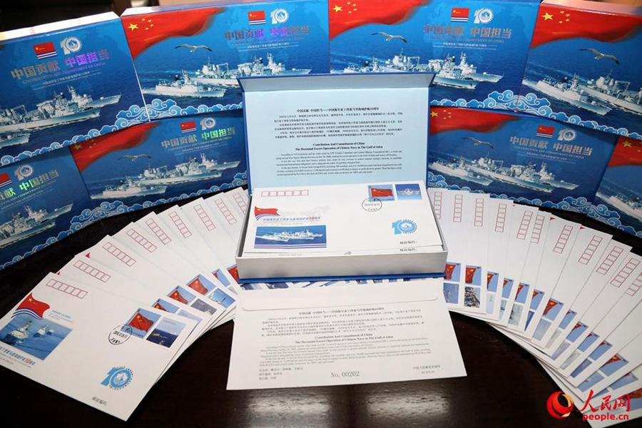 The Chinese People\'s Liberation Army (PLA) Navy released 32 commemorative envelopes on Dec. 26 to commemorate 10 years of convoy missions in the Gulf of Aden and Somali waters. (Photo/people.cn)  The Chinese Navy began escort missions in December 2008. In the past 10 years, the Chinese Navy has sent out 26,000 officers and soldiers, escorted 6,600 ships and successfully rescued or aided more than 70 Chinese and foreign ships.  The series of themed envelopes record the major moments of the 10-year mission.