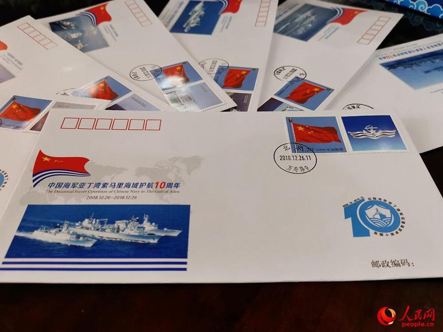 The Chinese People\'s Liberation Army (PLA) Navy released 32 commemorative envelopes on Dec. 26 to commemorate 10 years of convoy missions in the Gulf of Aden and Somali waters. (Photo/people.cn)
