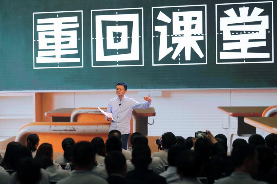 Jack Ma speaks during his \