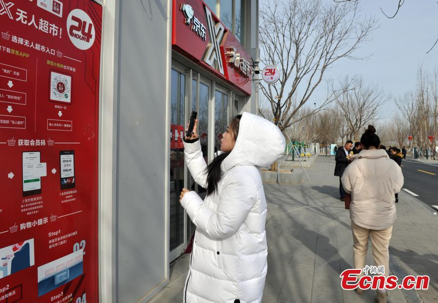 A self-service convenience store at the Citizen Service Center of Xiongan New Area in North China\'s Hebei Province. Progress has been made two years after China announced the establishment of Xiongan New Area in April 2017, spanning three counties in Hebei Province about 100 km southwest of Beijing. (Photo: China News Service/Han Bing)