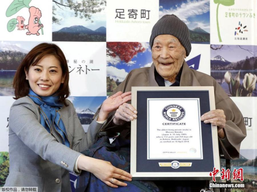 File photo shows that Masazo Nonaka poses in Ashoro on Japan\'s northernmost main island of Hokkaido on April 10, 2018, with a certificate from Guinness World Records recognizing him as the world\'s oldest man. (Photo/Agencies)