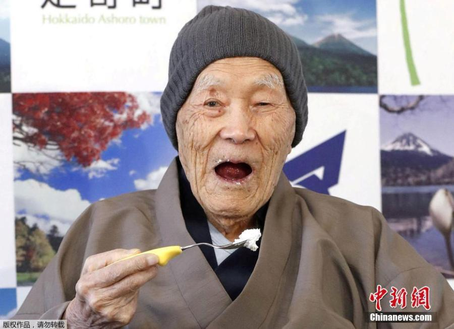 The oldest living man in the world, 113-year-old Masazo Nonaka from Japan, died at his home on Sunday. Nonaka, born in the town of Ashoro in Hokkaido on July 25, 1905, was confirmed by the Guinness World Records as the world\'s oldest living man in 2018.  (Photo/Agencies)