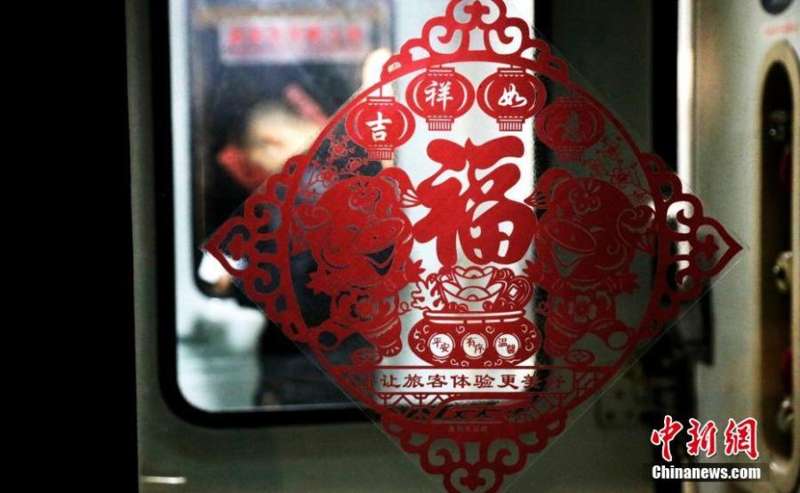 The Chinese character fu, which means fortune or good luck, is pasted on the window of a train at a railway station in Yichang City, Central China's Hubei Province, Jan. 21, 2019. The Spring Festival travel rush started Monday, unleashing China\'s largest seasonal migration as families reunite for the most important traditional holiday. From Jan. 21 to March 1, nearly three billion trips will be made on China\'s transport system as people set off for family gatherings or tours. (Photo: China News Service/Huang Yuyang)
