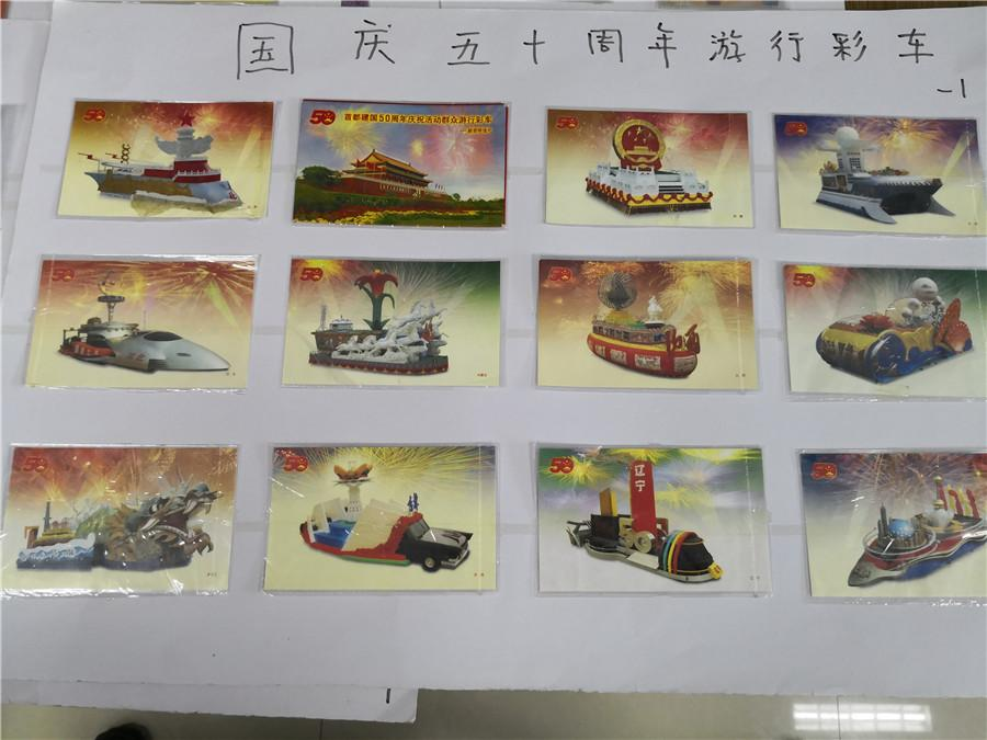 Part of Kong Xiangming\'s postcard collection, featuring the 50th anniversary of the founding of the People\'s Republic of China.  (Photo/chinadaily.com.cn)