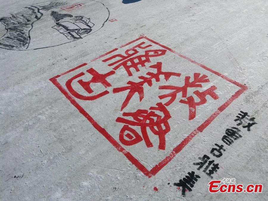Paintings adorn the ground during an ice and snow festival in the Aoluguya Ewenki ethnic township in the Inner Mongolia Autonomous Region, March 5, 2019. The paintings depict the customs and natural landscape of the township, home to China\'s only reindeer-herding tribe. (Photo: China News Service/Zheng Wei and Deng Hongpeng)