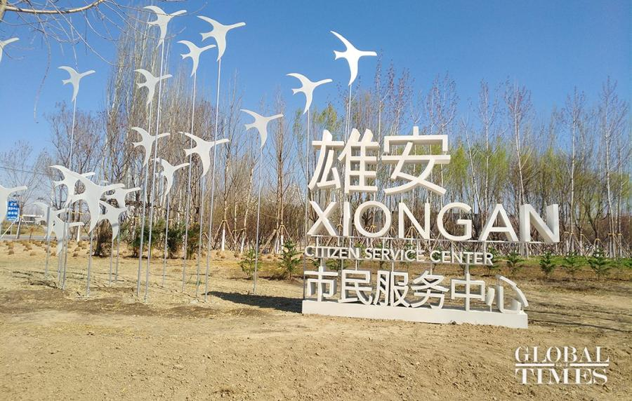 Two years have passed since China announced the establishment of Xiongan New Area in North China\'s Hebei Province on April 1, 2017.  (Photos: Yang Kunyi/GT)