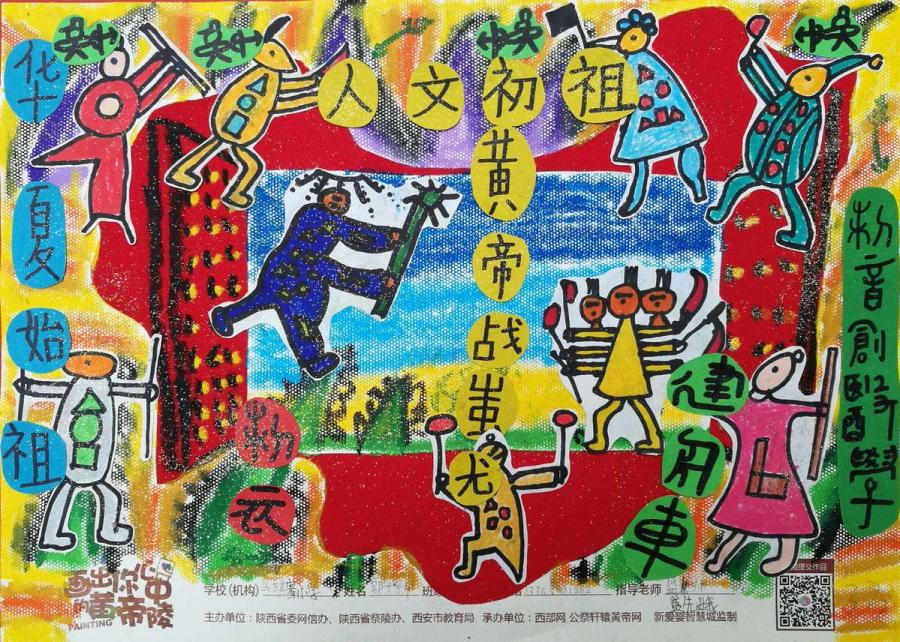 An award-winning work in 2017 is this drawing of the legendary war between the Yellow Emperor and Chiyou, an ancient tribal leader, by Guozixin, a pupil from Maqizhai Primary School in Xi\'an, Northwest China\'s Shaanxi Province.  (Photo provided to chinadaily.com.cn)