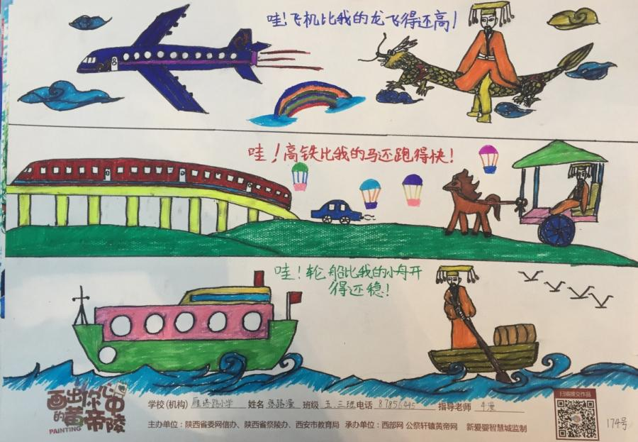 Zhang Luman, a pupil from Yantalu Primary School in Xi\'an, Northwest China\'s Shaanxi Province, made this award-winning work in 2017. It\'s a drawing of the Yellow Emperor\'s life if he lived today. (Photo provided to chinadaily.com.cn)