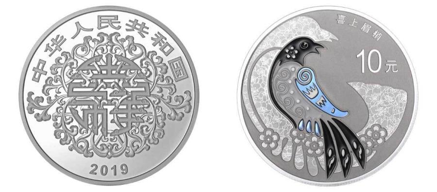 The 30-gram silver coin has a face value of 10 yuan.  (Photo/website of People\'s Bank of China)