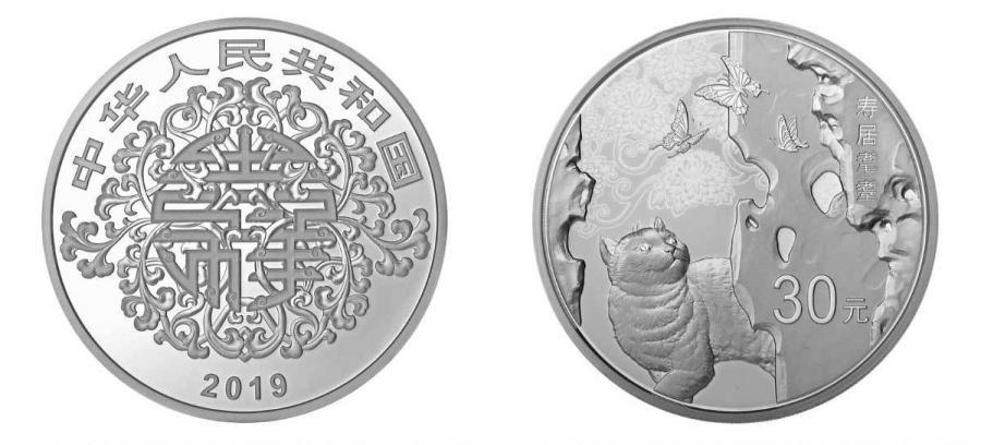 The 100-gram silver coin has a face value of 30 yuan. (Photo/website of People\'s Bank of China)