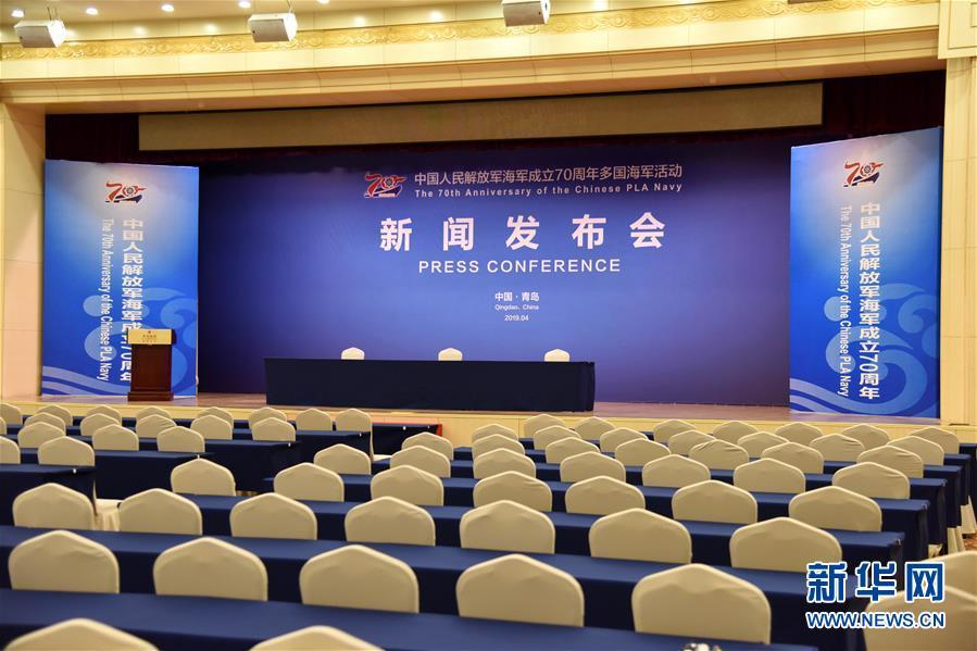 The press center for events marking the 70th anniversary of the Chinese PLA Navy in Qingdao, Shandong province, April 18, 2019. April 23 is the 70th anniversary of the PLA Navy, and a commemorative event will be held in the eastern coastal city of Qingdao. (Xinhua/Li Ziheng)