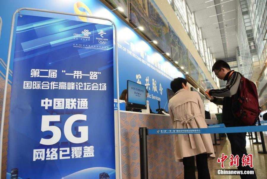 China Telecom showcases its 5G service at the media center for the second Belt and Road Forum for International Cooperation (BRF) in Beijing, April 23, 2019. Over 4,100 reporters have registered to cover the forum, including more than 1,600 from abroad. (Photo: China News Service/Hou Yu)