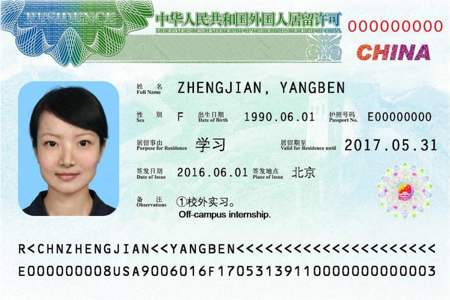 China\'s new foreigner residence permit will be launched June 1. (Photo/National Immigration Administration)   Application requirements, processes, standards, charging items and inspections remain unchanged, and previously issued visas remain valid, according to the administration.