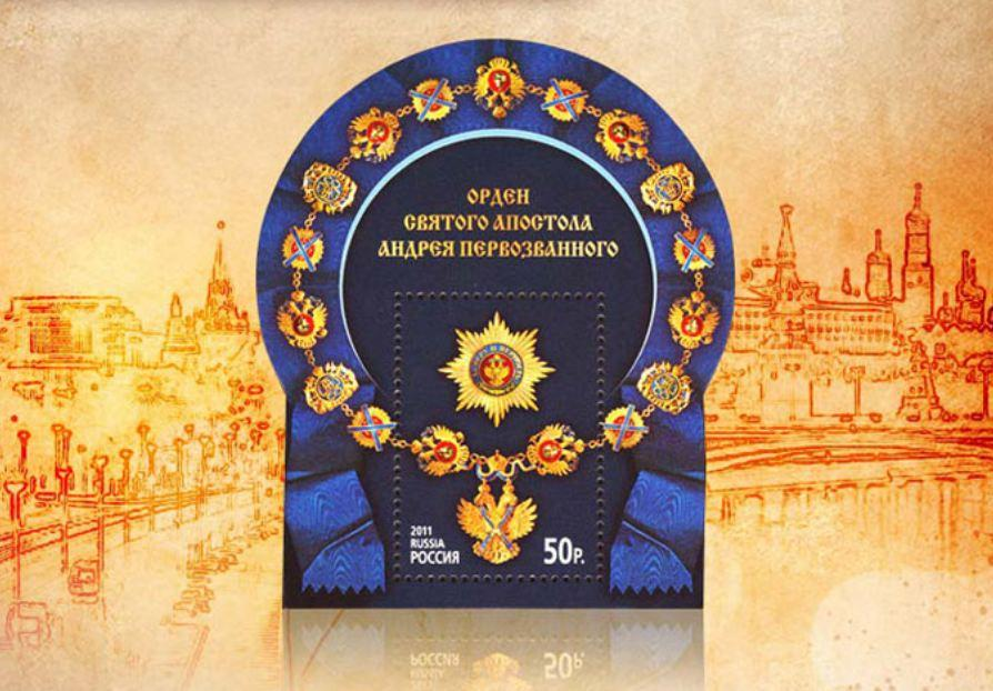 The stamp of the Order of St. Andrew the Apostle was issued in 2011. It represents the highest national honor in Russia. In 2017, Russian president Vladimir Putin awarded the Order of St. Andrew the Apostle to Chinese president Xi Jinping.  (Photo/China Plus)