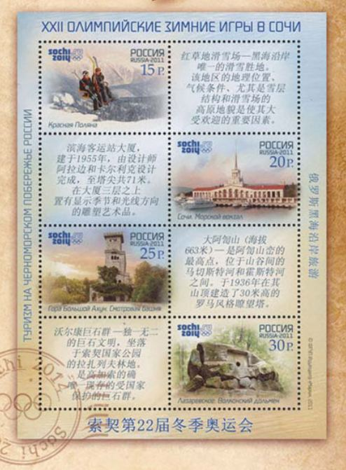 This collection of stamps was issued by Russia to mark the 2014 Sochi Winter Olympics, a special Chinese version.  (Photo/China Plus)