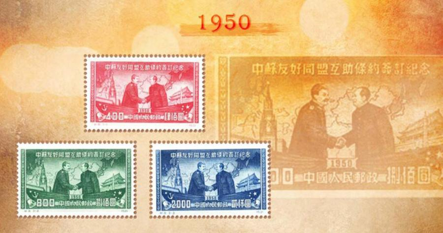 This collection of stamps has been issued by China to commemorate the signing of the Sino-Soviet Treaty of Friendship and Alliance. The former Soviet Union was the first country that officially established diplomatic relations with China in 1949. The stamps show Chairman Mao Zedong shaking hands with the former Soviet Union leader Joseph Stalin. The background is Tian\'anmen and the Kremlin. (Photo/China Plus)