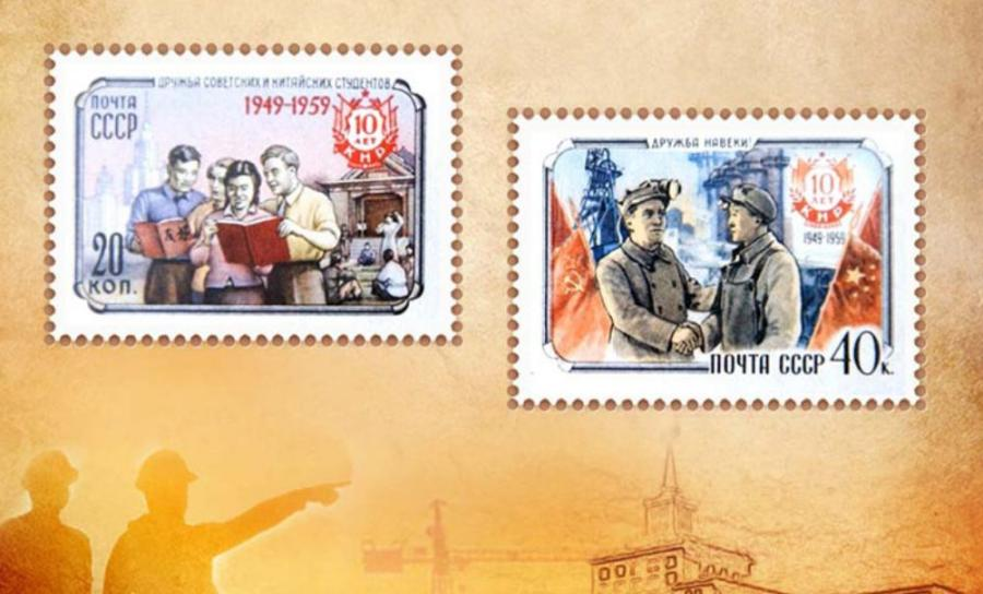 This collection of stamps was issued by the former Soviet Union in 1959 to mark the tenth anniversary of the establishment of the People\'s Republic of China. The stamps show students and workers from the two countries getting together.  (Photo/China Plus)