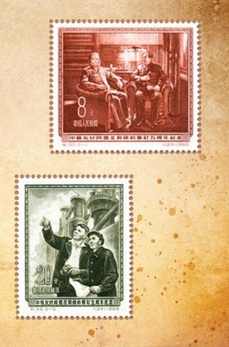 This collection of stamps was issued by China to mark the fifth anniversary of the Sino-Soviet Treaty of Friendship and Alliance. One stamp shows Chairman Mao Zedong talking with the former Soviet Union leader Joseph Stalin. The other one shows two working engineers from China and the Soviet Union.   (Photo/China Plus)