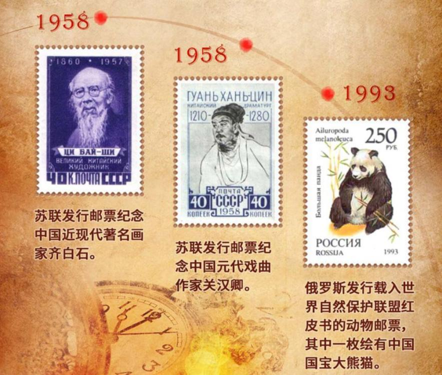 In 1958, the former Soviet Union issued two stamps featuring well-known contemporary painter Qi Baishi and renowned ancient Chinese Yuan Opera composer Guan Hanqing respectively. In 1993, a panda stamp were issued in Russia.  (Photo/China Plus)