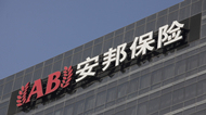 China's insurance regulator to take control of Anbang Insurance for one year