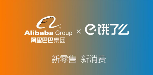 Alibaba acquires Ele.me with US$9.5 billion
