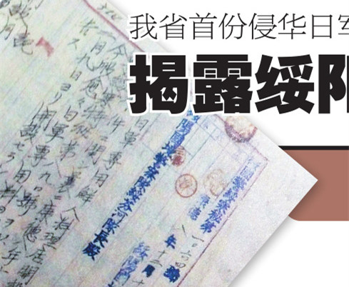 Documents shed new light on 'comfort women' system in Heilongjiang